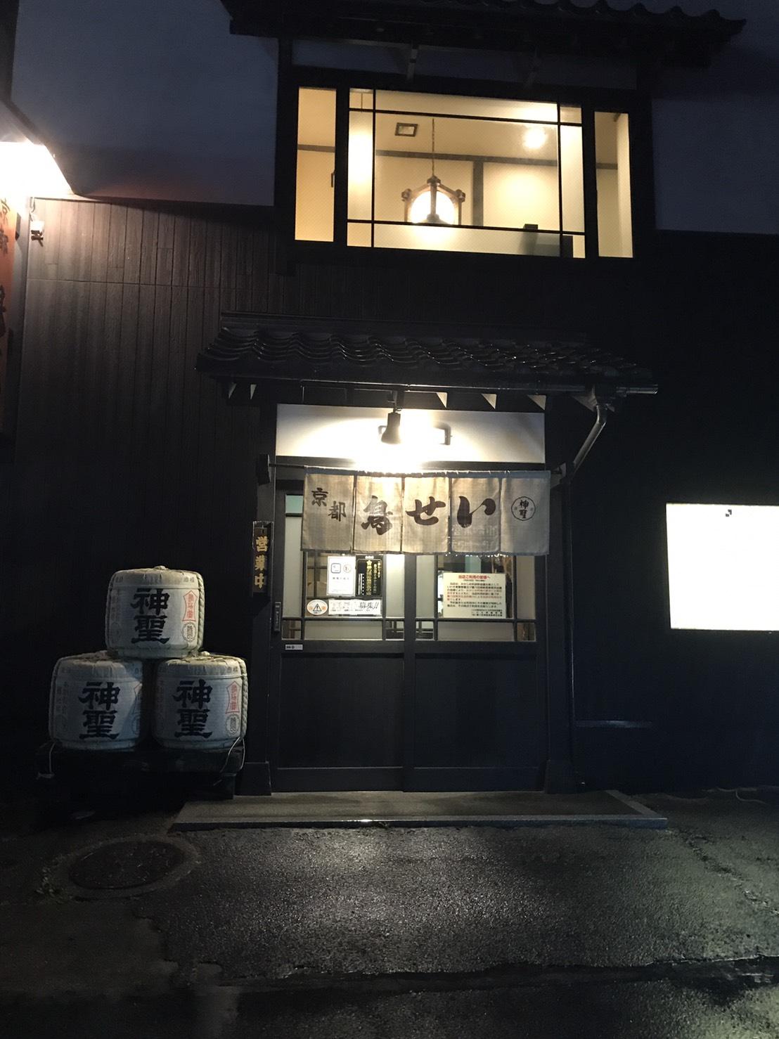 京都鳥せい小名浜店